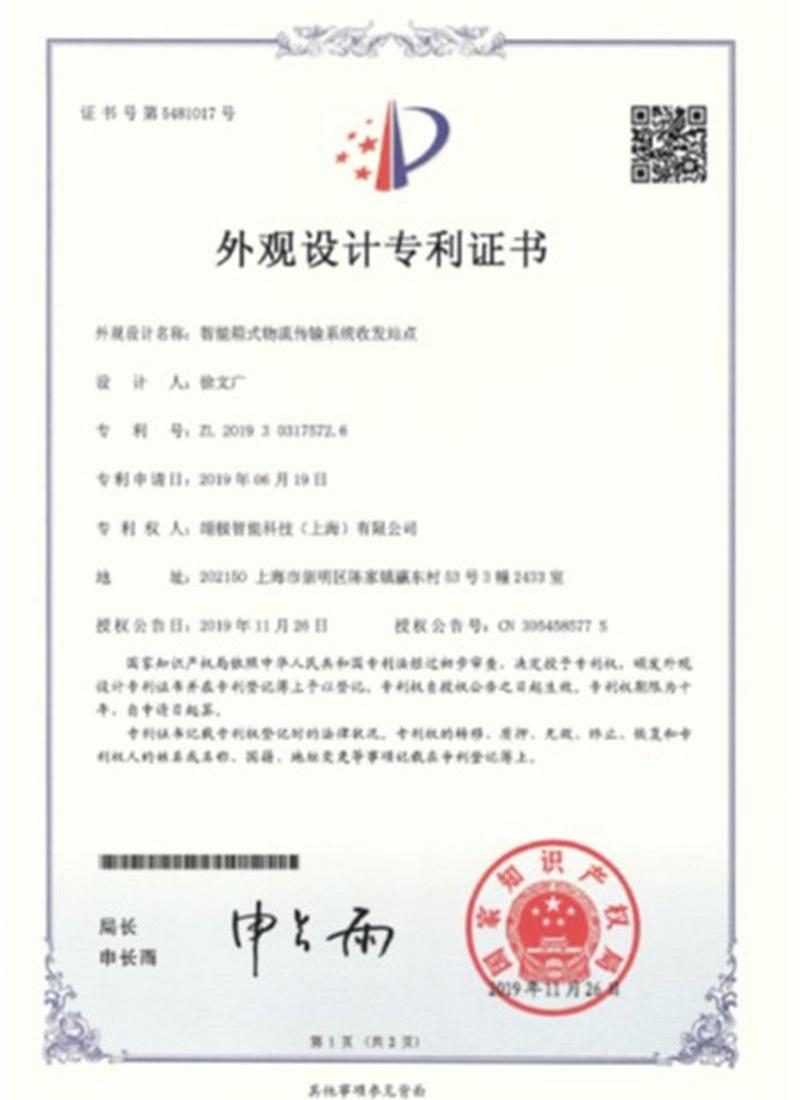 箱式站点系统外观专利