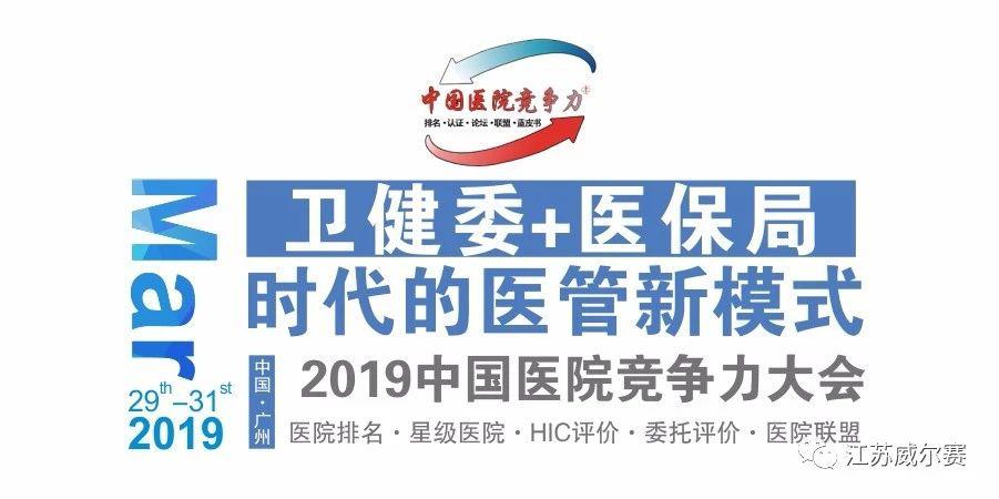 2019从长隆出发!ELG的中国医院竞争力大会之旅