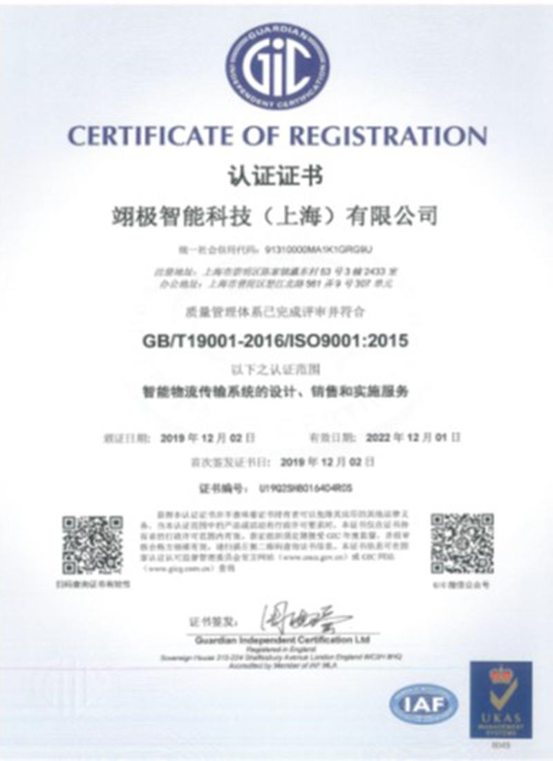 ELG中文版证书