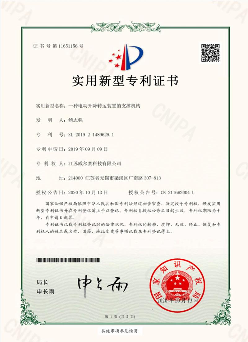 电动升降转运装置的支撑机构-实用新型专利证书