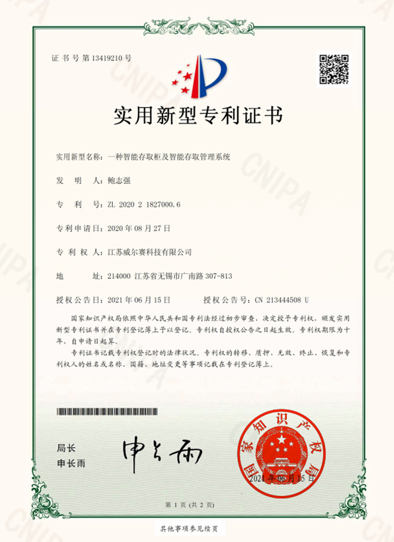 智能存取柜及智能存取管理系统-实用新型专利证书