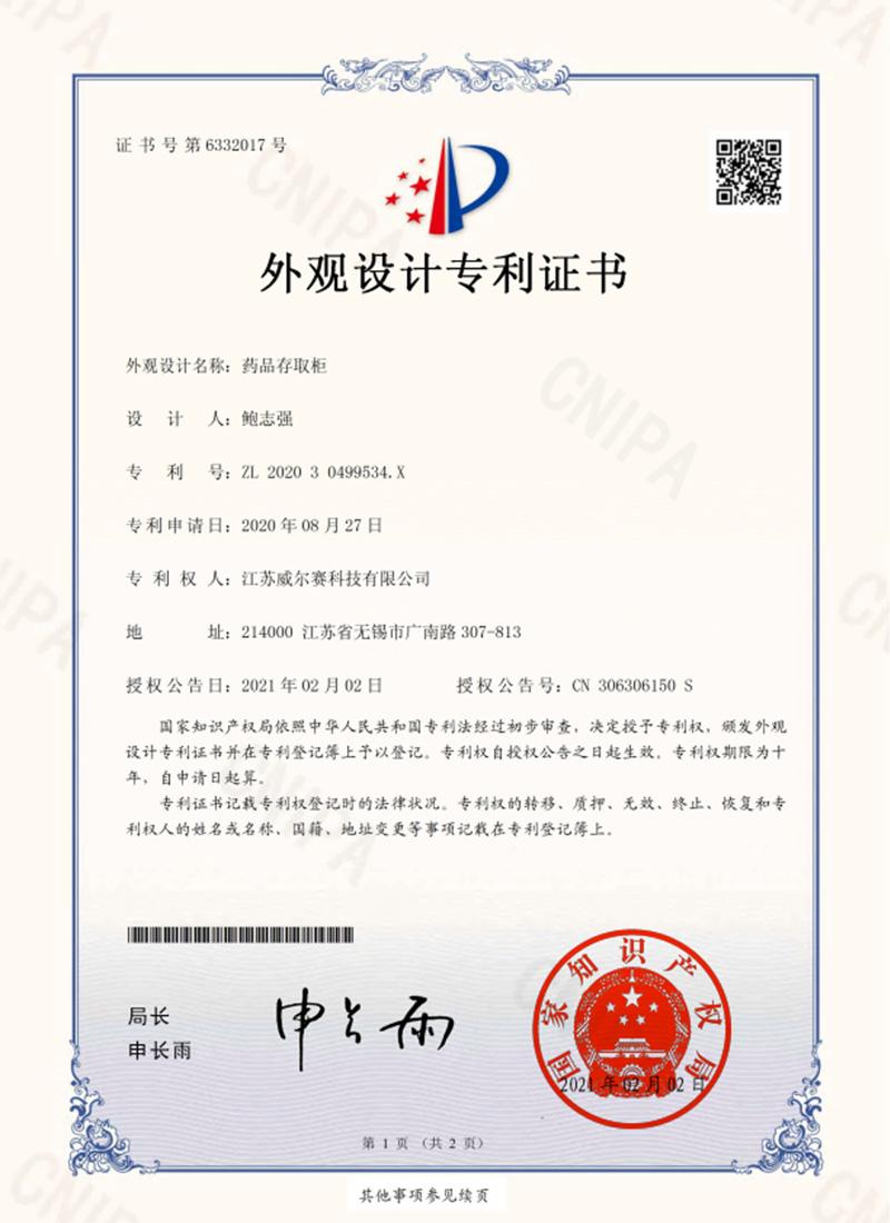 药品存取柜-外观设计专利证书